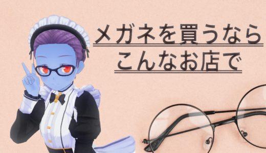 関西でめがねを買うならここ!「オーマイグラス東京 梅田 芦屋書店」