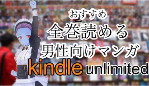 【2021年3月最新】Kindle Unlimitedのおすすめ男性向け漫画5選【全巻読める】