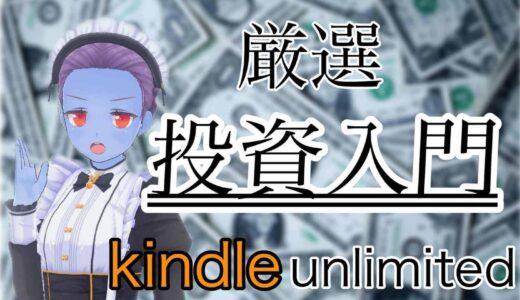 【2021年3月】Kindle Unlimitedで読める投資入門書4選【評価☆4以上】