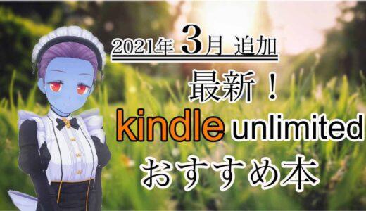 【最新】2021年3月追加!KindleUnlited 【おすすめ本、漫画】