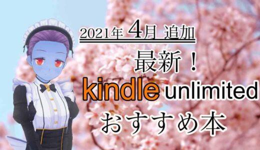 【最新】2021年4月追加!Kindle unlimited【おすすめ本、漫画】