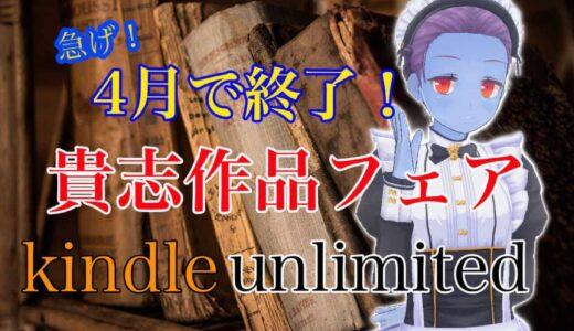 【おすすめ】4月で終了?貴志祐介先生フェア開催中? 【Kindle unlimited】