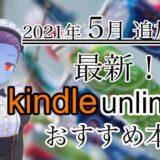 【最新】2021年5月追加Kindle unlimited【おすすめ本、漫画】