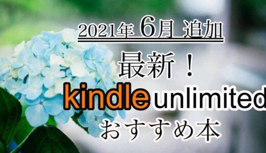 【最新】2021年6月追加Kindle unlimited【おすすめ本、漫画】