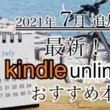 【最新】2021年7月追加Kindle unlimited【おすすめ本、漫画】