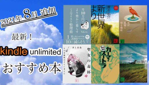 【最新】2021年8月追加Kindle unlimited【おすすめ本、漫画】