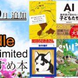 【最新】2021年9月追加Kindle unlimited【おすすめ本、漫画】